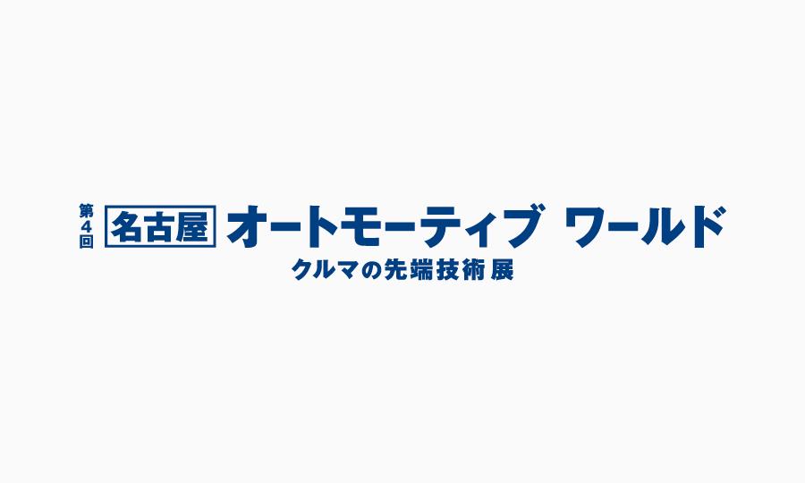 第4回[名古屋]オートモーティブ ワールド