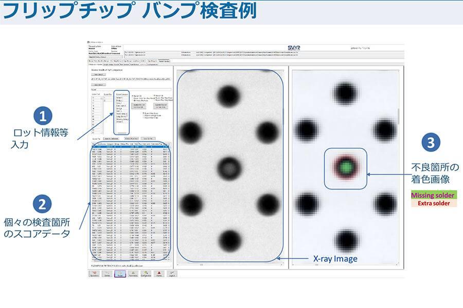 フリップチップ バンプ検査例